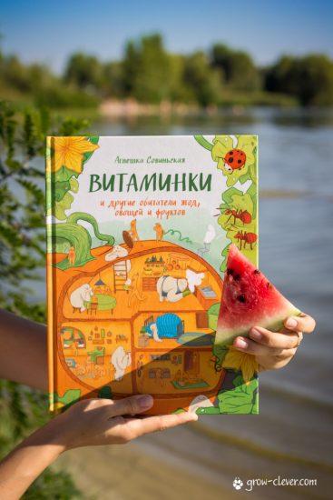 игры для детей витамины, полезная и здоровая еда, тематический комплект витамины