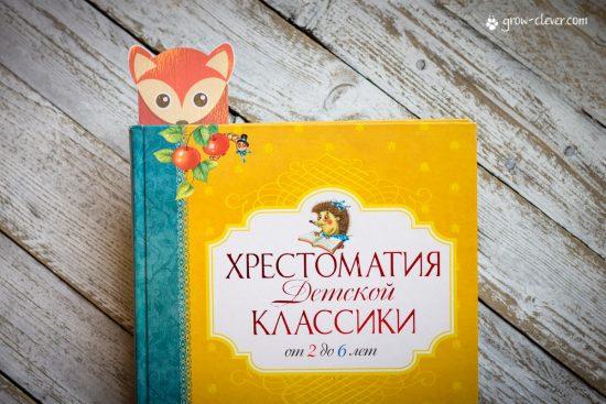 закладки для детских книг скачать и распечатать, закладки для книг своими руками