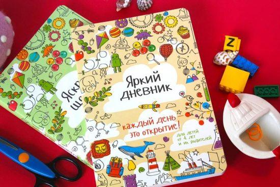 яркий дневник, я-дневник, Ирина Негован, Кучер Александра, детский творческий дневник