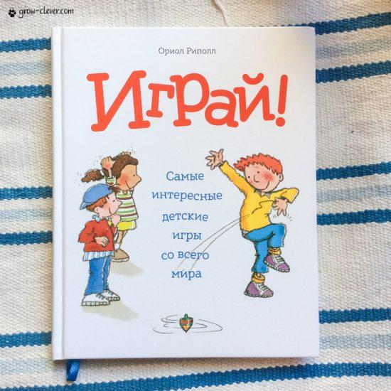 Книга Ориол Риполл Играй! Обзор, страницы, фото, игры, отзыв, рецензия