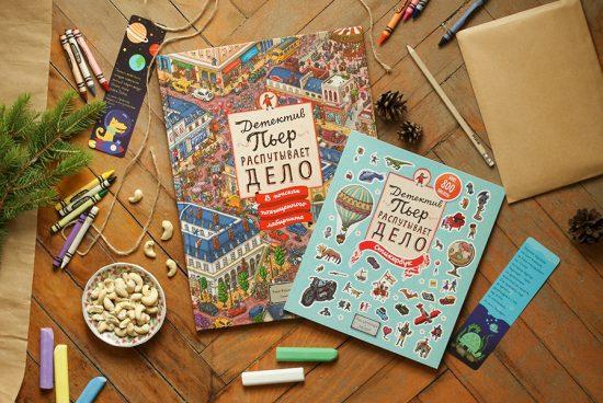 Книга детектив пьер распутывает дело обзор, обзор книги, развороты книги -искалки, виммельбух, стикербук
