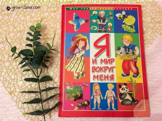 Я и мир вокруг меня, энциклопедия для дошкольников и младших школьников,, детские энциклопедии иллюстрированные