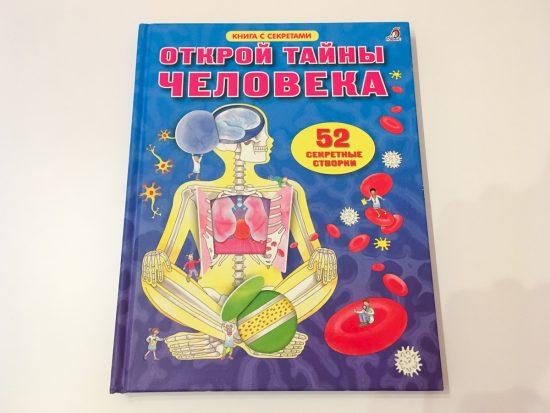 Открой тело человека, книга с секретами, книга с окошками, иллюстрированный атлас анатомии для детей