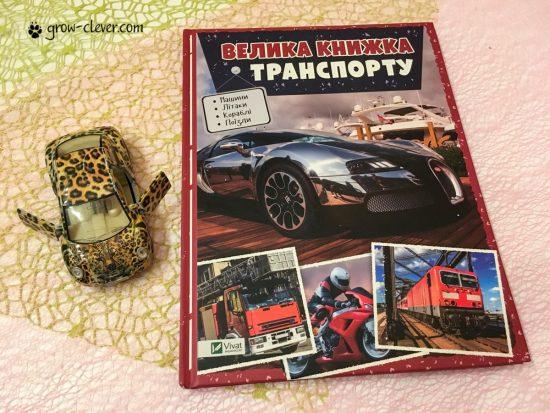 Велика книжка транспорту, большая книга транспорта