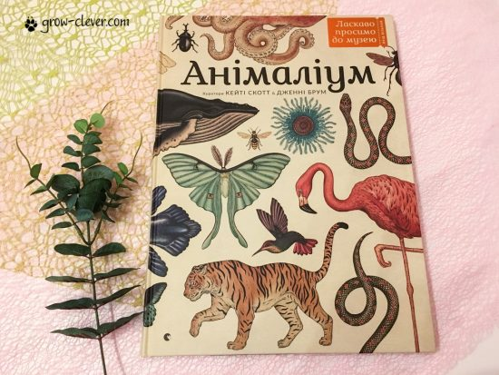 """Книга про животных """"Анималиум"""", изучаем животных вместе с детьми, зоология для детей"""