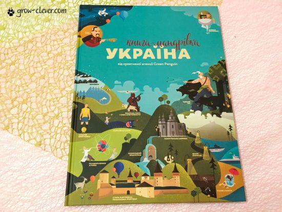 Книга-мандрівка Україна, книги про Украину, атлас Украины