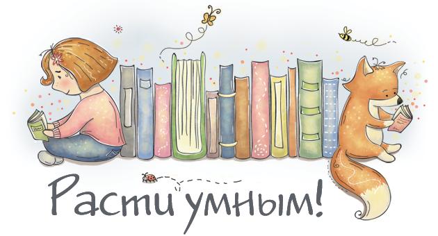 Расти умным!