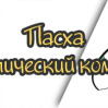 """Тематическая неделя """"Пасха"""""""