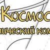 """Тематическая неделя """"Космос"""""""
