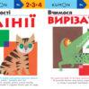 Легендарные детские развивающие тетради KUMON на украинском языке + Giveaway