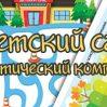 """Тематическая неделя """"Детский сад"""" (на русском и украинском языках)"""